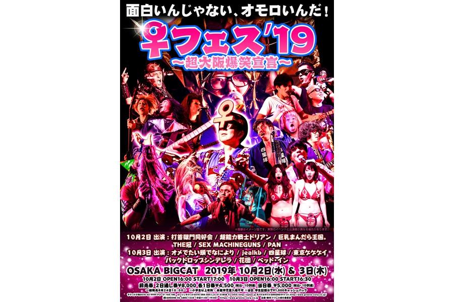 『♀フェス'19〜超大阪爆笑宣言〜』
