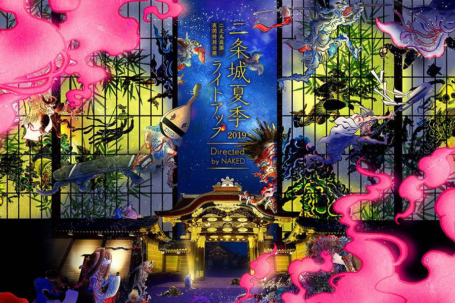 ネイキッドによるプロジェクションマッピングをはじめ、京の七夕の風情を感じられる
