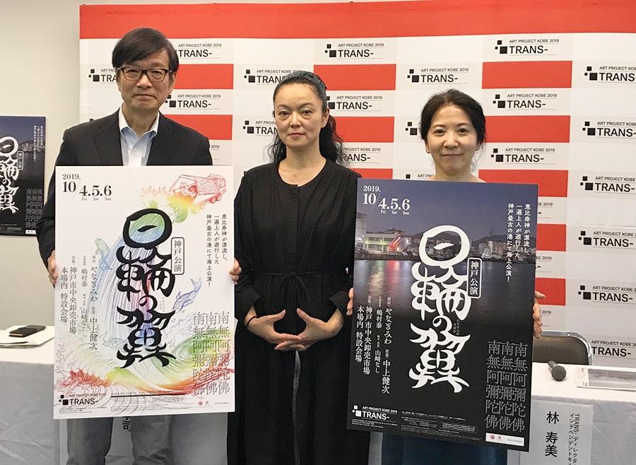 左から服部孝司(TRANS-KOBE実行委員会委員長)、やなぎみわ、林寿美(TRANS-ディレクター)