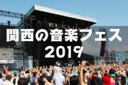 関西の夏フェス・2019