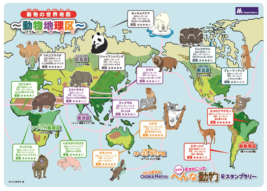 7駅ゴール賞でもらえる動物の世界地図「動物地理区」オリジナル下敷き