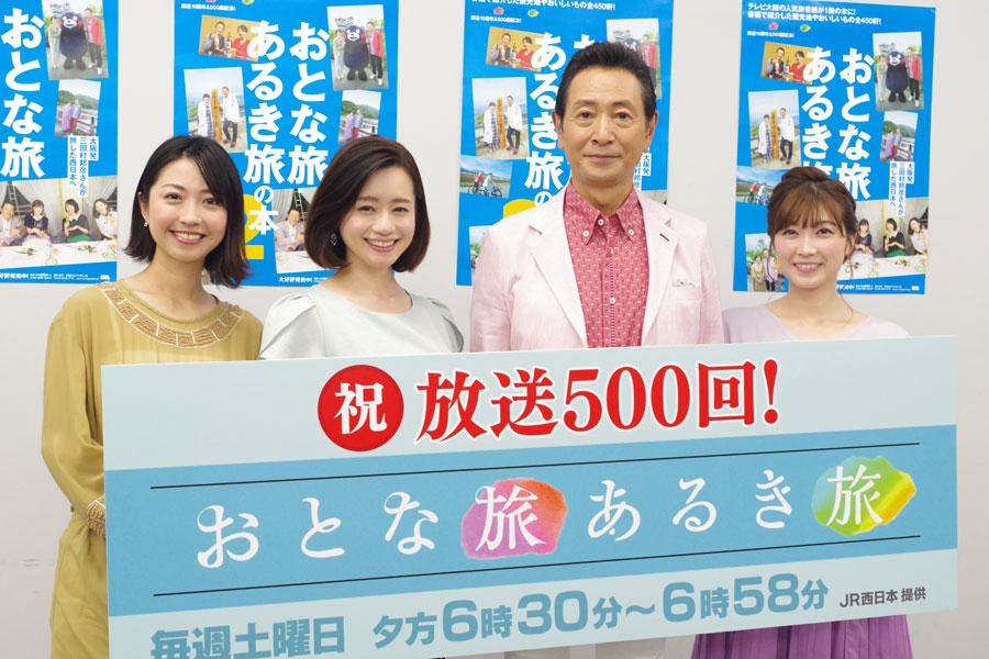 放送500回を数える『おとな旅 あるき旅』の出演者ら。左から小塚舞子、斉藤雪乃、三田村邦彦、山口実香