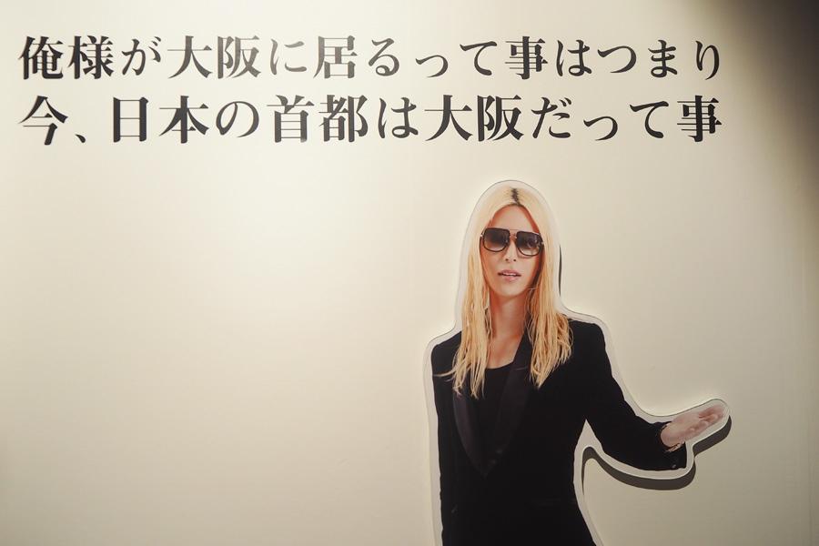 大阪に関する名言も飛び出す『Ro LAND 〜俺か、俺以外か〜』