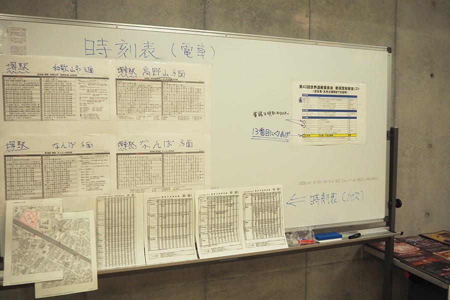 終了時間が未定なため、会場には公共交通機関の時刻表が掲出されている