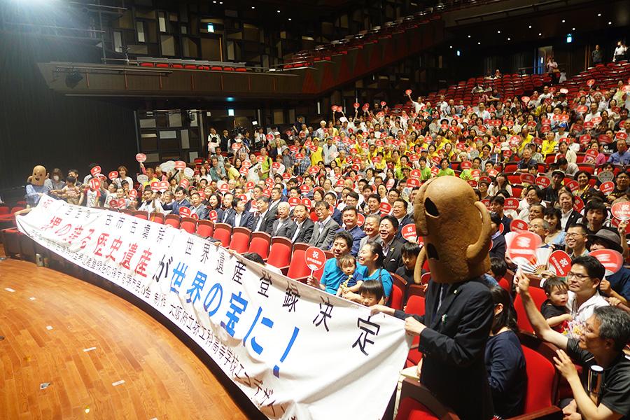 フェニーチェ堺で開催された『「百舌鳥・古市古墳群」世界遺産委員会 パブリックビューイング』。登録後は参加者全員で記念撮影