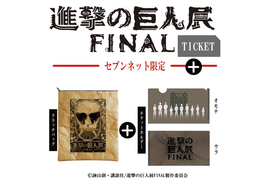 進撃の巨人展 FINALビジュアル巨人ver.クラッチバッグ+チケットホルダー付(6000円)