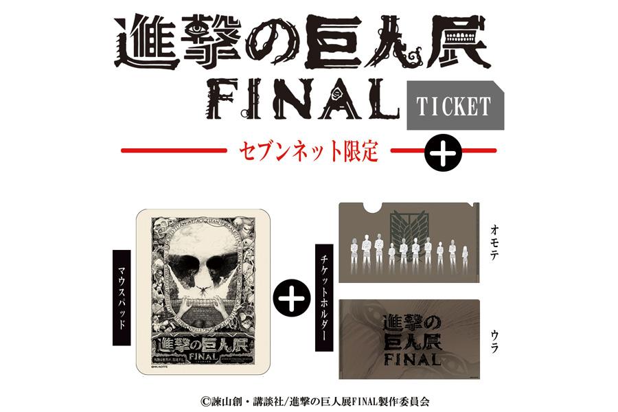 進撃の巨人展 FINALビジュアル巨人ver.マウスパッド+チケットホルダー付(3500円)