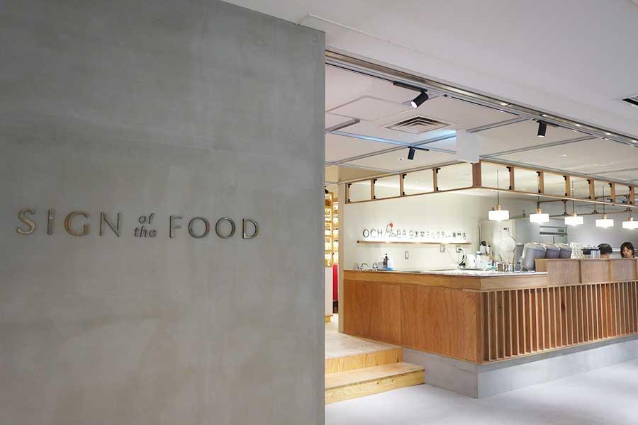場所は7月12日にオープンする食のセレクトショップ「SIGN OF THE FOOD」の南側