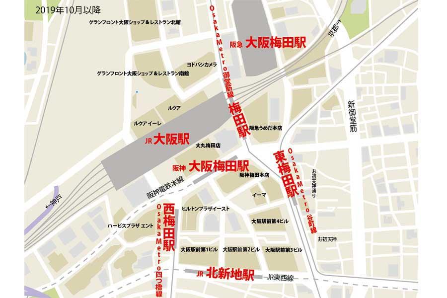 2019年10月1日以降の大阪駅・大阪梅田駅の周辺地図