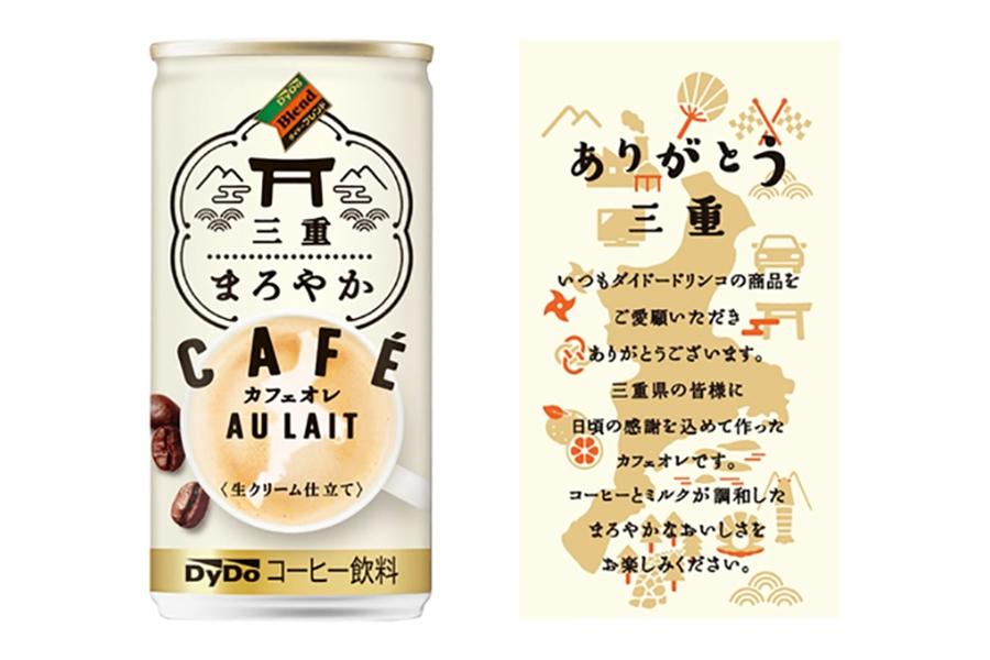 9月2日から新発売される「ダイドーコーヒー 三重まろやかカフェオレ」(115円・税別)