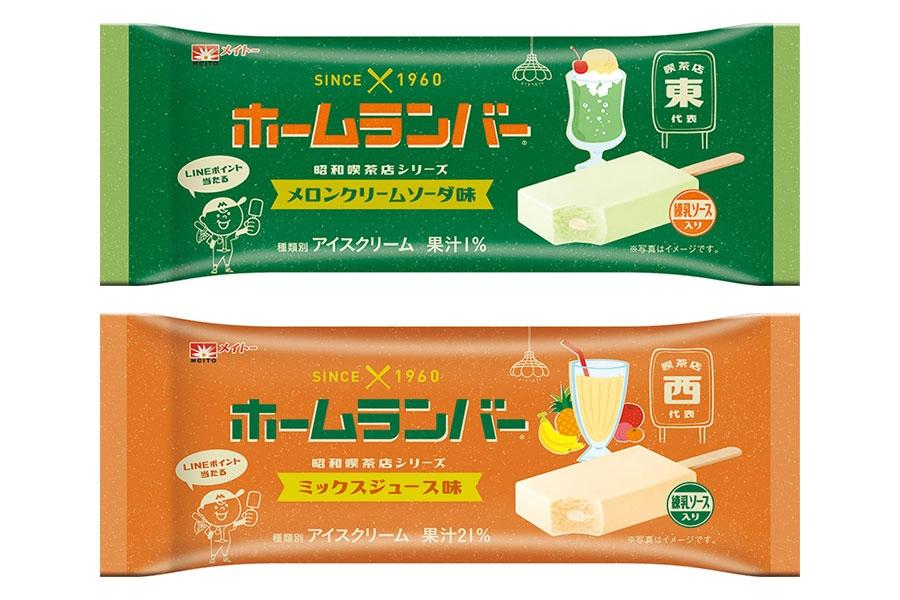 「ホームランバー昭和喫茶店の味シリーズ メロンクリームソーダ味&ミックスジュース味」(140円・税別)