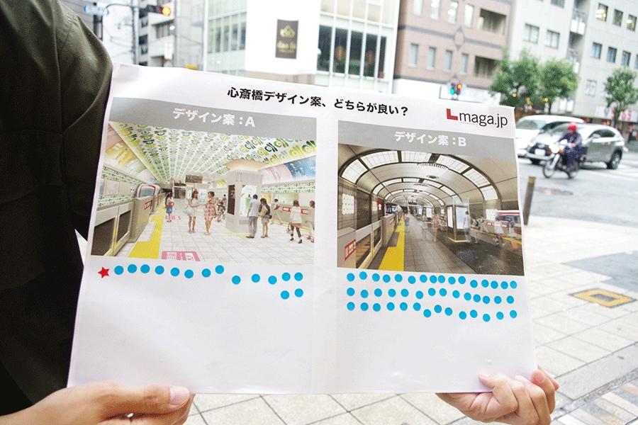 新案が発表された翌日の30日、大阪の路上でアンケートを実施した