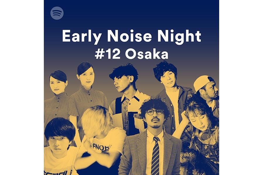 『Spotify Early Noise Night #12 Osaka』のメインビジュアル