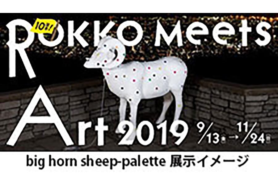 植松琢磨による作品「big horn sheep−palette」