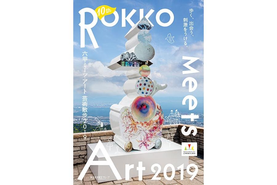 9月13日からスタートする「六甲ミーツ・アート 芸術散歩2019」ポスタービジュアル