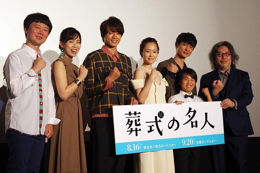 舞台挨拶に登場した同作の出演陣と制作メンバー。左から3番目が白洲迅(茨木市内・14日)