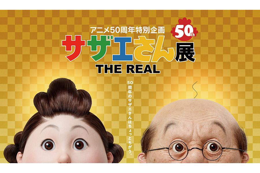 アニメ50周年特別企画『サザエさん展 THE REAL』メインビジュアルには、リアルなサザエと波平がチラリ