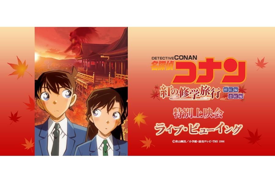 『名探偵コナン 紅の修学旅行』特別上映会 ライブ・ビューイング