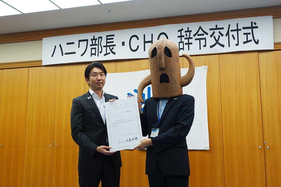 左から永藤英機堺市長とハニワ部長