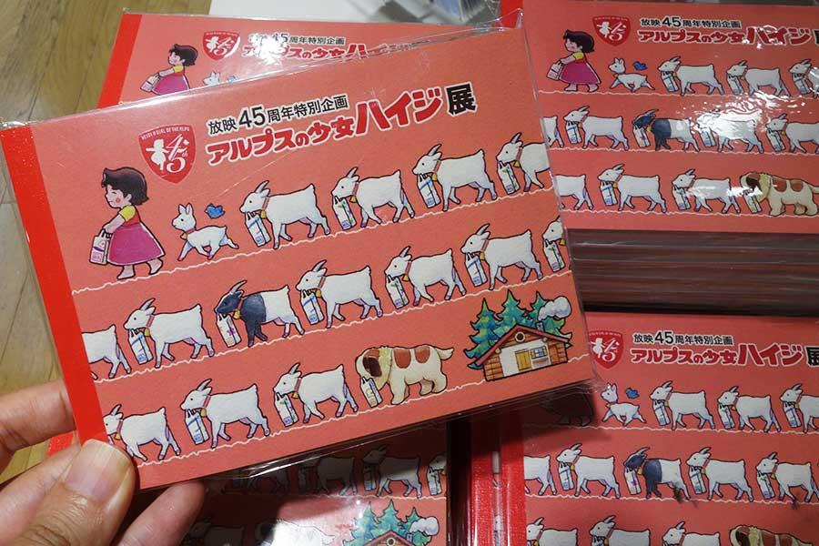 限定商品のメモ帳410円