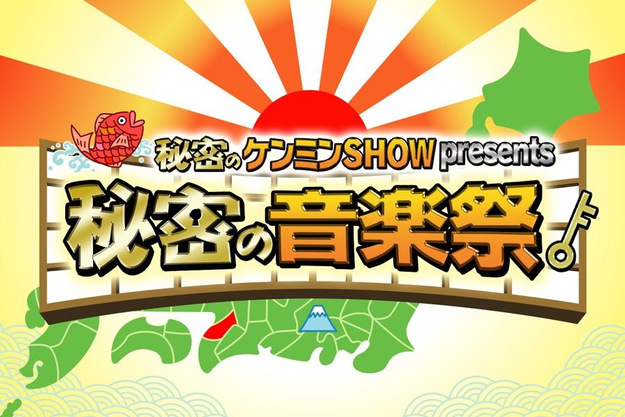 読売テレビ開局60年 秘密のケンミンSHOW presents『秘密の音楽祭』