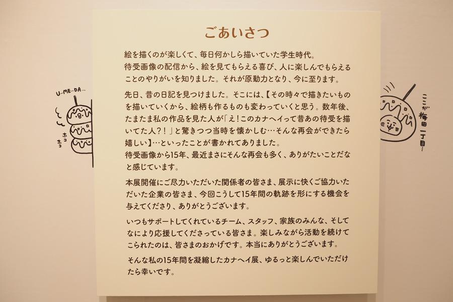 カナヘイさんが大阪会場のために描いたたこ焼きとのイラスト