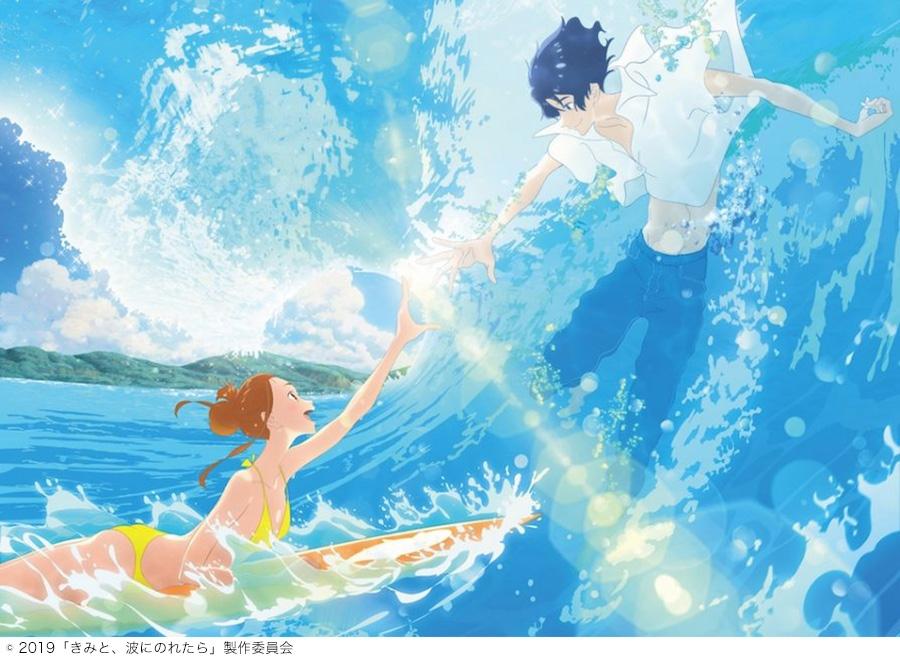 映画『きみと、波にのれたら』のメインビジュアル