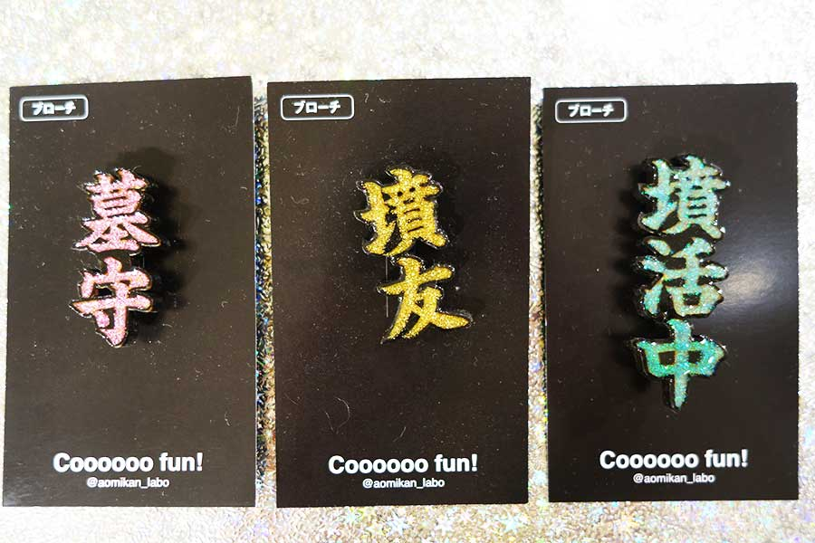 あおみかん研究所のブローチ1300円(税別)