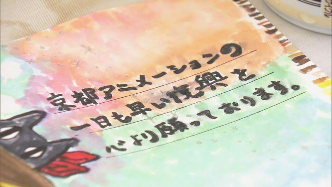 心をこめて書かれた「京都アニメーション」へのメッセージ 写真提供:MBS