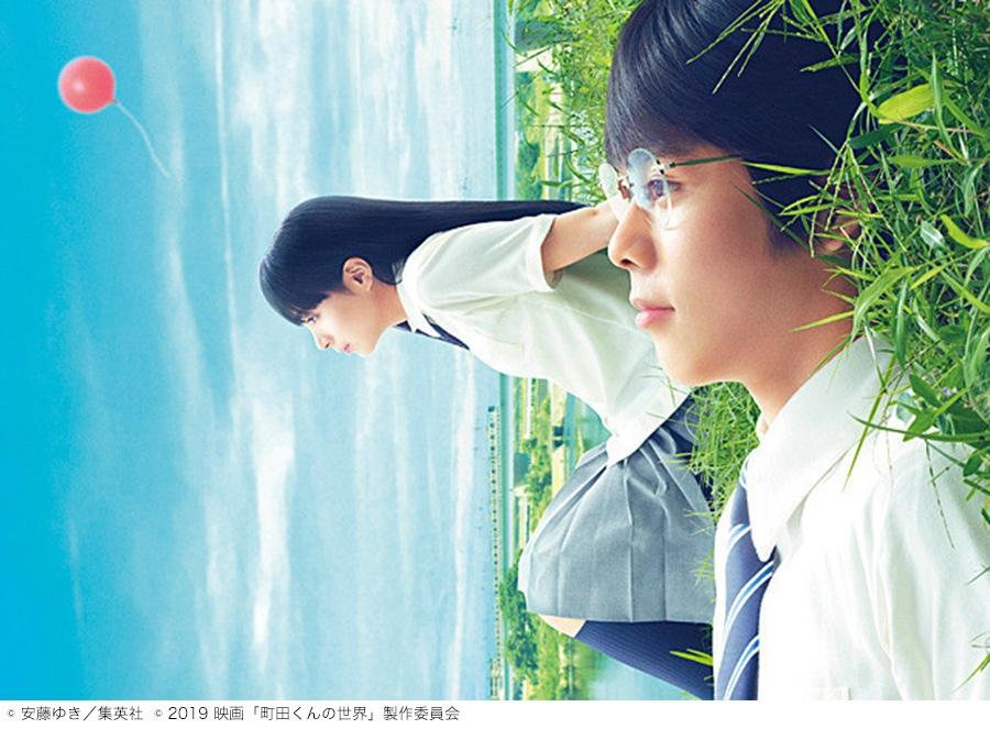 映画『町田くんの世界』のメインビジュアル