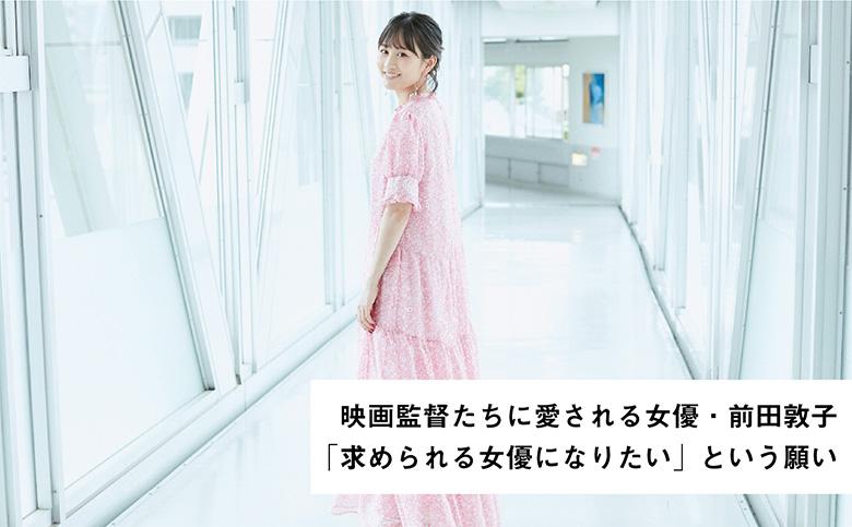 前田敦子「求められる女優になりたい」