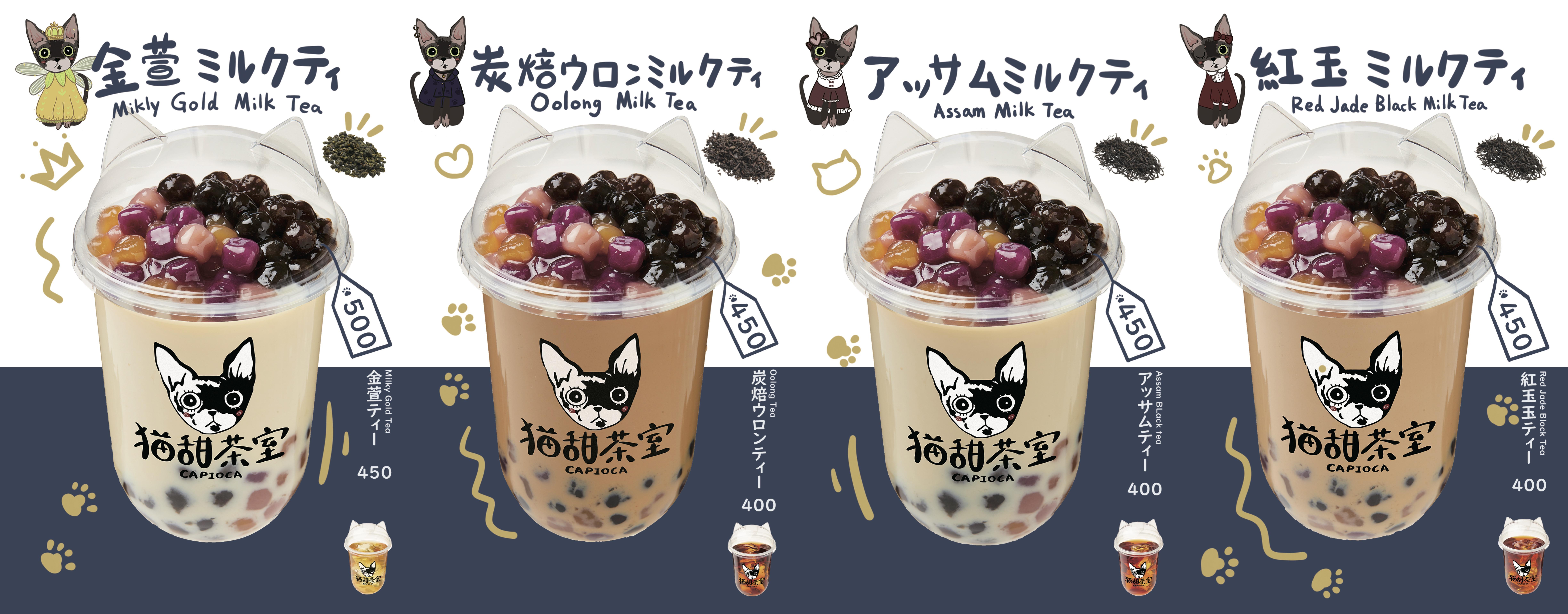 金萱(キンケン)ミルクティ(500円)や炭焙ウロンミルクティ(450円)など、高級茶葉を使ったタピオカミルクティーが登場