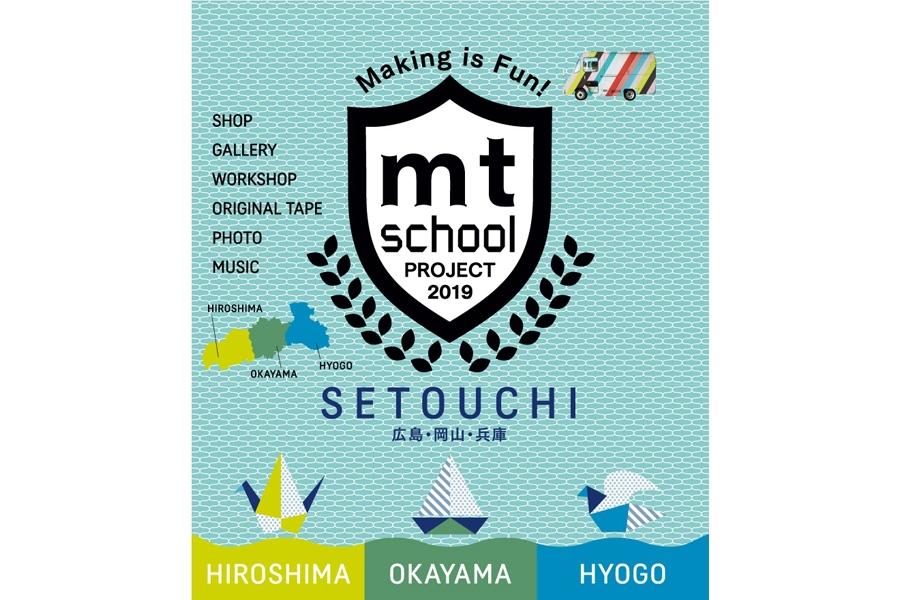 瀬戸内3カ所で開催される『mt school』