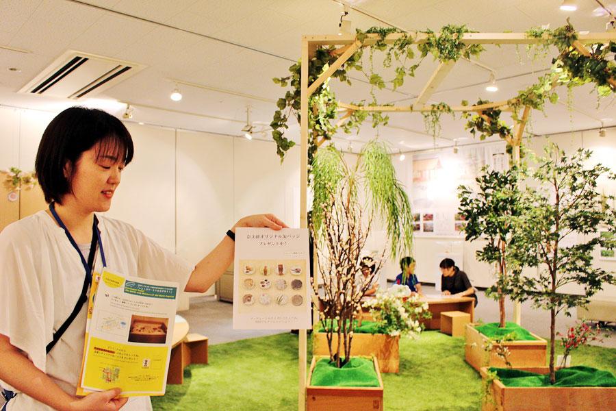 「空想上の平城京植物園」へ行ってみようと企画。ワークシートのクイズに答えると全員に展示品にちなんだ限定オリジナル缶バッチがプレゼントされる