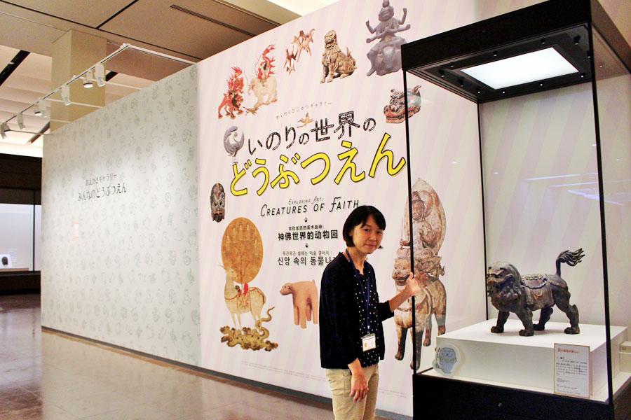 「奈良国立博物館」の中川あや研究員が企画担当。図録などに自身のお子さん(小5と小2)の意見を取り入れたという
