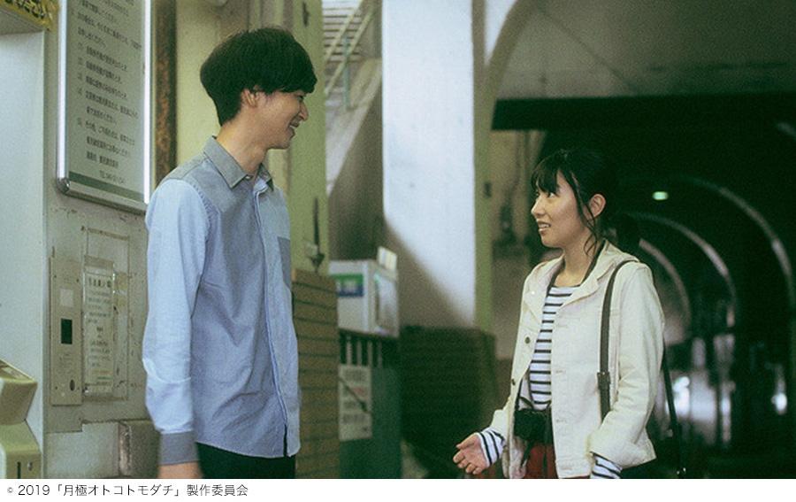 映画『月極オトコトモダチ』のワンシーン(左から橋本淳、徳永えり)
