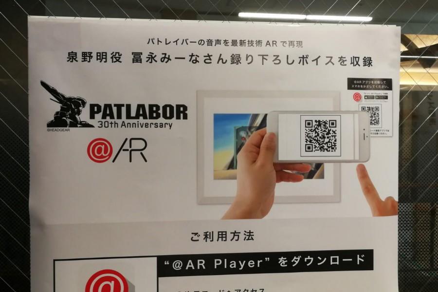 泉の声を聴くには専用アプリ「@AR Player」が必要