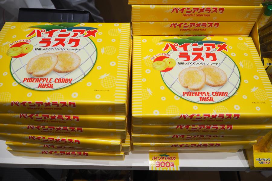 8月8日に発売となった「パインアメラスク」(900円)