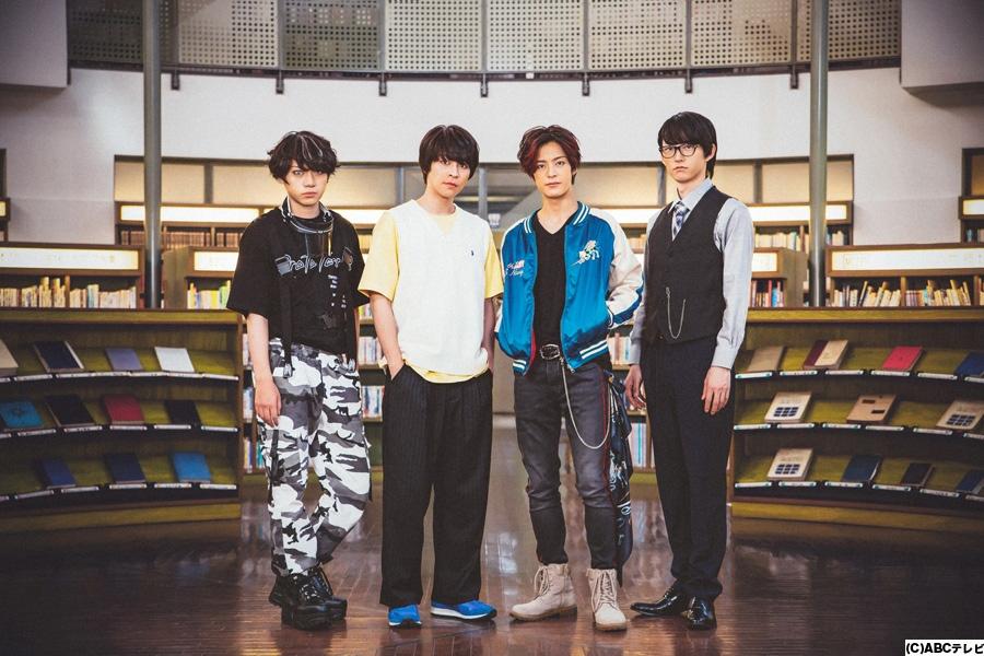 裏アカ男子を演じる(左から)佐藤流司、西銘駿、塩野瑛久、和田雅成