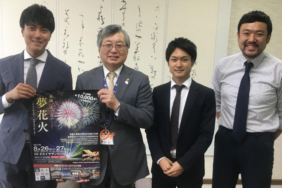 花火大会『泉州光と音の夢花火』にメッセージを送った泉南市の竹中勇人市長(左から2人目)
