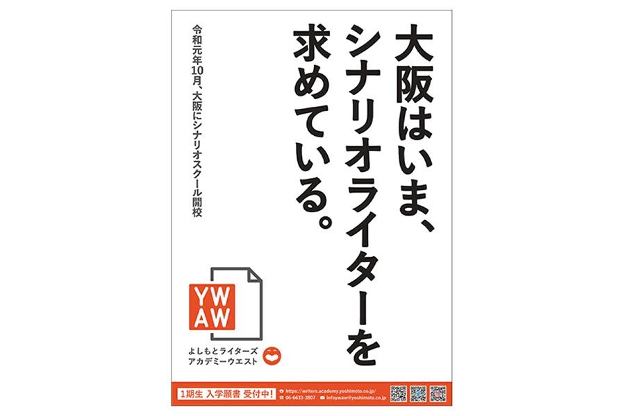 『よしもとライターズアカデミーウエスト』の募集ポスター