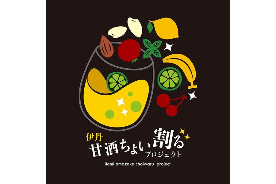 9月14日から開催される『伊丹甘酒ちょい割るプロジェクト』ビジュアル