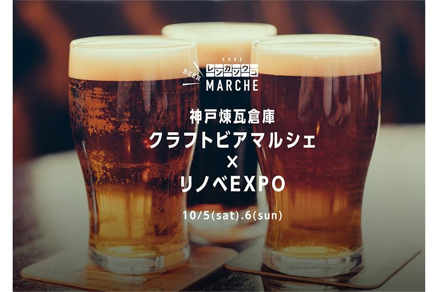 「神戸煉瓦倉庫」にて開催されるイベント『クラフトビアマルシェ』イメージビジュアル