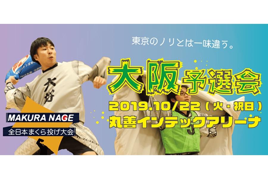 10月22日に開催される『全日本まくら投げ大会in大阪』ビジュアル
