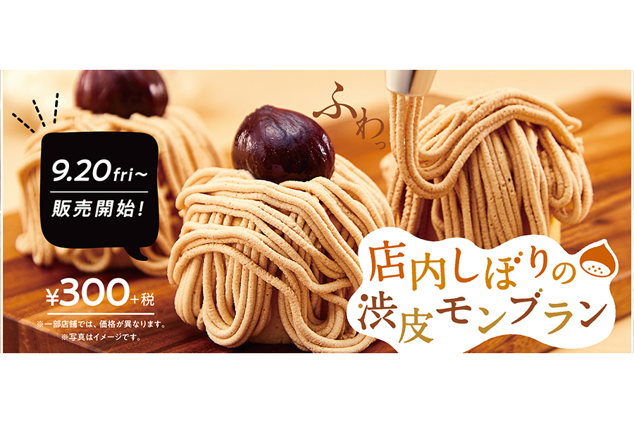 「店内しぼりの渋皮モンブラン」(300円・税別)