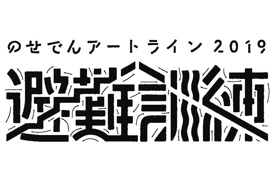 『のせでんアートライン2019』のメインビジュアル