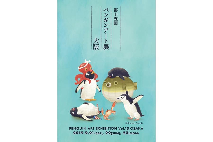 『ペンギンアート展2019』メインビジュアル
