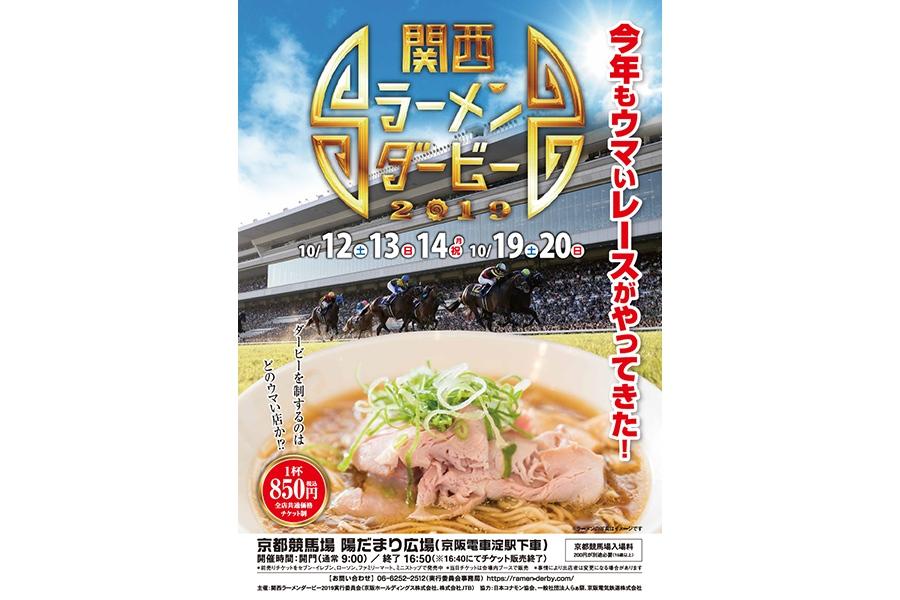 第1レース(12日〜)・第2レース(19日〜)の計5日間開催される『関西ラーメンダービー2019』