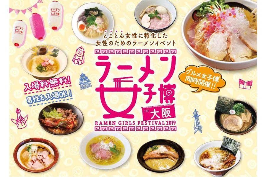 『ラーメン女子博 in 大阪 2019』ポスタービジュアル