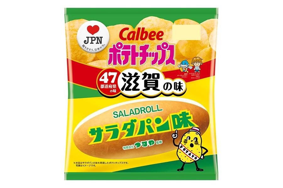「ポテトチップス サラダパン味」(130円前後)